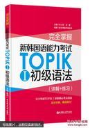 完全掌握·新韩国语能力考试TOPIKⅠ初级语法(详解+练习)