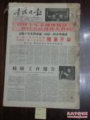 青海日报(1959年12月6日四版)(DZ:57)