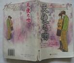 天使之吻 池秀贤(韩国)著2005年九州出版社出版32开本210千字252页参考品相85品(骑缝下端有裂缝)(5)