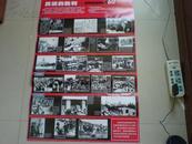 民族的胜利   纪念抗日战争胜利60周年   (5)尺寸:86厘米*57厘米