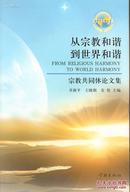 新书:从宗教和谐到世界和谐:宗教共同体论文集