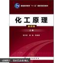 """普通高等教育""""十一五""""国家级规划教材:化工原理(上册)(第4版)"""