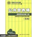 国家职业资格培训教程·公共营养师:国家职业资格(3级)(第2版)