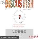 七彩神仙鱼养殖管理技术图书 观赏鱼养殖与鉴赏系列--七彩神仙鱼