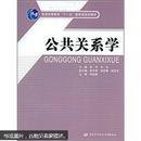 公共关系学  中国劳动社会保障出版社 9787504560797
