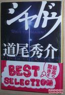 ◇日文原版书 シャドウ (创元推理文库) 道尾秀介 ミステリ大赏受赏