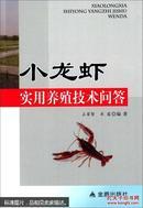 小龙虾养殖技术书 小龙虾养殖资料 小龙虾实用养殖技术问答