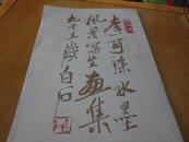 李可染水墨风景写生画集 白石题
