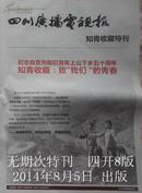 《四川广播电视报》知青收藏特刊