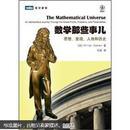 正版书  数学那些事儿:思想、发现、人物和历史