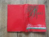 文革老笔记本《革命日记》一册 有沙家浜京剧剧照插图5张