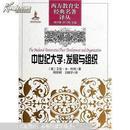 中世纪大学:发展与组织(精)/ 西方教育史经典名著译丛
