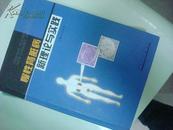 精装--慢性肾脏病:新理论与实践(刘必成主编 东南大学出版社 16开584页精装厚本