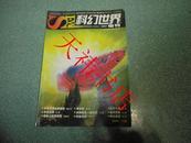 科幻世界2007增刊