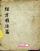 民国小楷精写手抄本-彭子益圆运动古中医学之《经方用法篇》一册全 售复印本