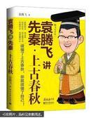 袁腾飞讲先秦上古春秋腾飞五千年