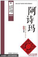 阿诗玛中华大国学经典文库黄铁杨智勇刘绮公刘整理