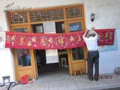 民俗收藏品,老巨幅刺绣金玉福满堂十二尺,尺寸410*60公分,卖个工钱