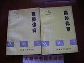 高师体育+(试题库)两册合售