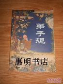 弟子规--中华传统教育必读之第一课[大32开].