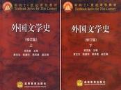 外国文学史(上下册)(修订版)郑克鲁