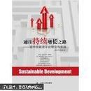 通往持续增长之路----城市投融资平台理论与实践