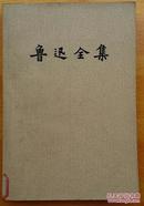 鲁迅全集(第10卷)人民文学出版社1981第1版82年第1次印
