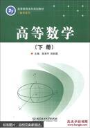 高等数学.下册 张清平,阳彩霞 北京理工大学出版社 9787564075354