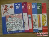 14766;漫画月刊(1995年第7、8、11期总第113、114、117期无章无写划)