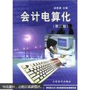 会计电算化(第3版)