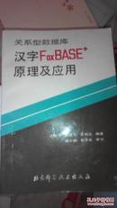 汉字FoxBASE+原理及应用