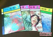 2000年代老课本: 老版初中地理课本 全套4本 【01年】