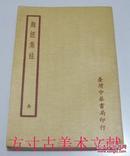 难经集注  台湾中华书局 四部备要 子部 带盲文标识