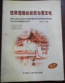 《世界酒商标欣赏与酒文化》(缺光盘)