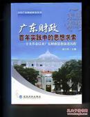 广东财政百年实践中的思想求索----辛亥革命以来广东财政思想演进历程