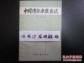 中医类:中国传统康复疗法