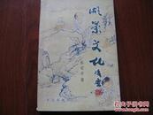 湖茶文化 张前方著 方志出版社 作者签名本 图是实物 现货 正版9成新