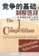 竞争的基础:制度选择:企业制度分析与构造