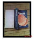 地学基础手册 书品如图免争议