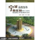 宁城:远古生命的乐园(中国国家地质公园丛书)