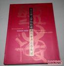 东京国立博物馆藏 西川宁书法艺术展