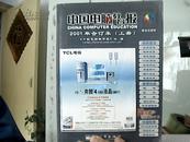 《中国电脑教育报》2001年合订本(上册)(2001年7月一版一印)无光盘