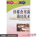 食用菌夏香菇种植技术书籍 珍稀食用菌栽培技术