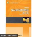 高等职业教育教材:食品掺伪临别检验(第2版)