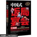 中国式饭局宴会全规则 :洞悉中国式饭局宴会中的通变智慧