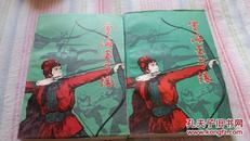 1984年一版一印《云海玉弓缘》上,下,两册全    梁羽生: 著    福建人民出版社