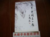 马军中国画小辑(大32开彩色活页 8张全 带护封)