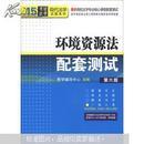 环境资源法配套测试(第6版)