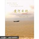 黄河日记(限量珍藏版)