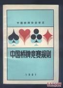 中国桥牌竞赛规则 1991